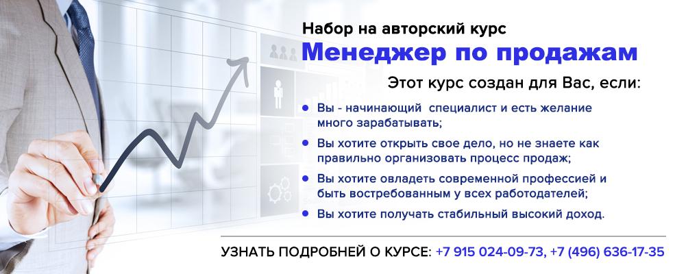 "Набор на курс ""Менеджер по продажам"""