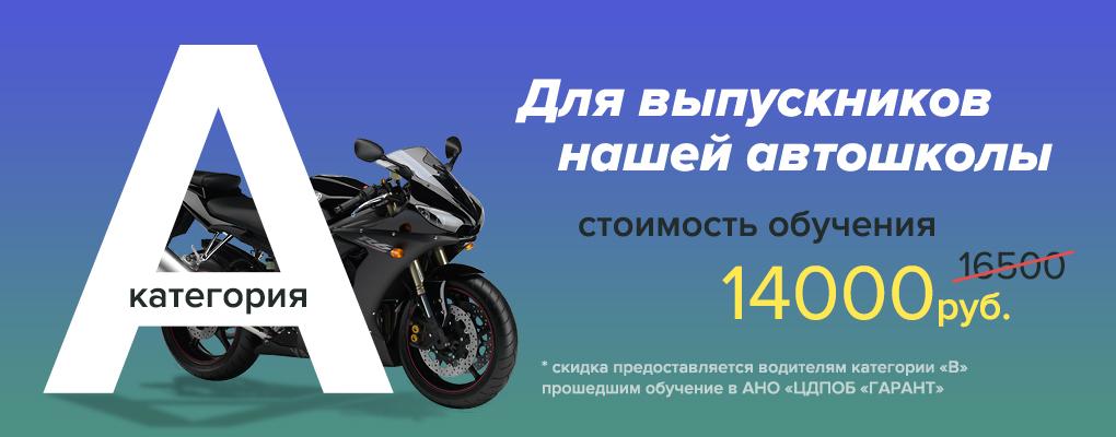Для выпускников нашей автошколы стоимость обучения на категорию A - 14000 руб.